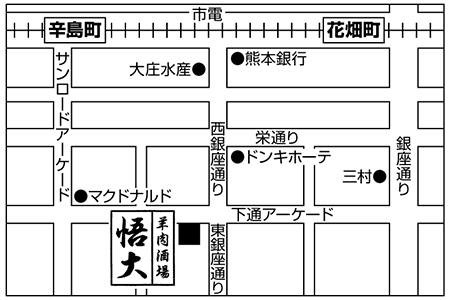 羊肉酒場 悟大 熊本下通店店舗地図ご案内