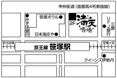 満天酒場 笹塚店店舗地図ご案内