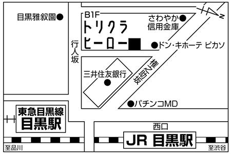 トリクラヒーロー 目黒店店舗地図ご案内