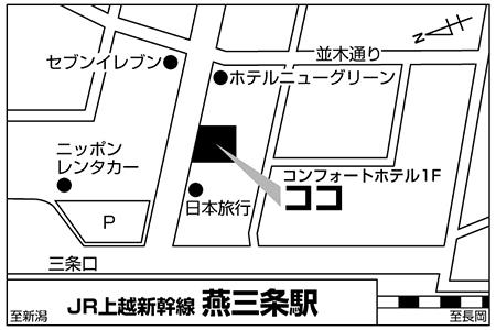 庄や 燕三条店店舗地図ご案内