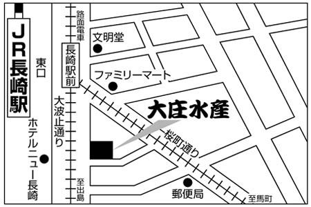 大庄水産 長崎駅前店店舗地図ご案内