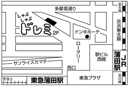 しゃぶしゃぶドレミ 蒲田西口店店舗地図ご案内
