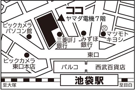 巣ごもり食堂 ヤマダ電機LABI1池袋店店舗地図ご案内