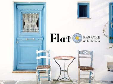 カラオケ&ダイニング「Flat」(フラット)_店舗写真