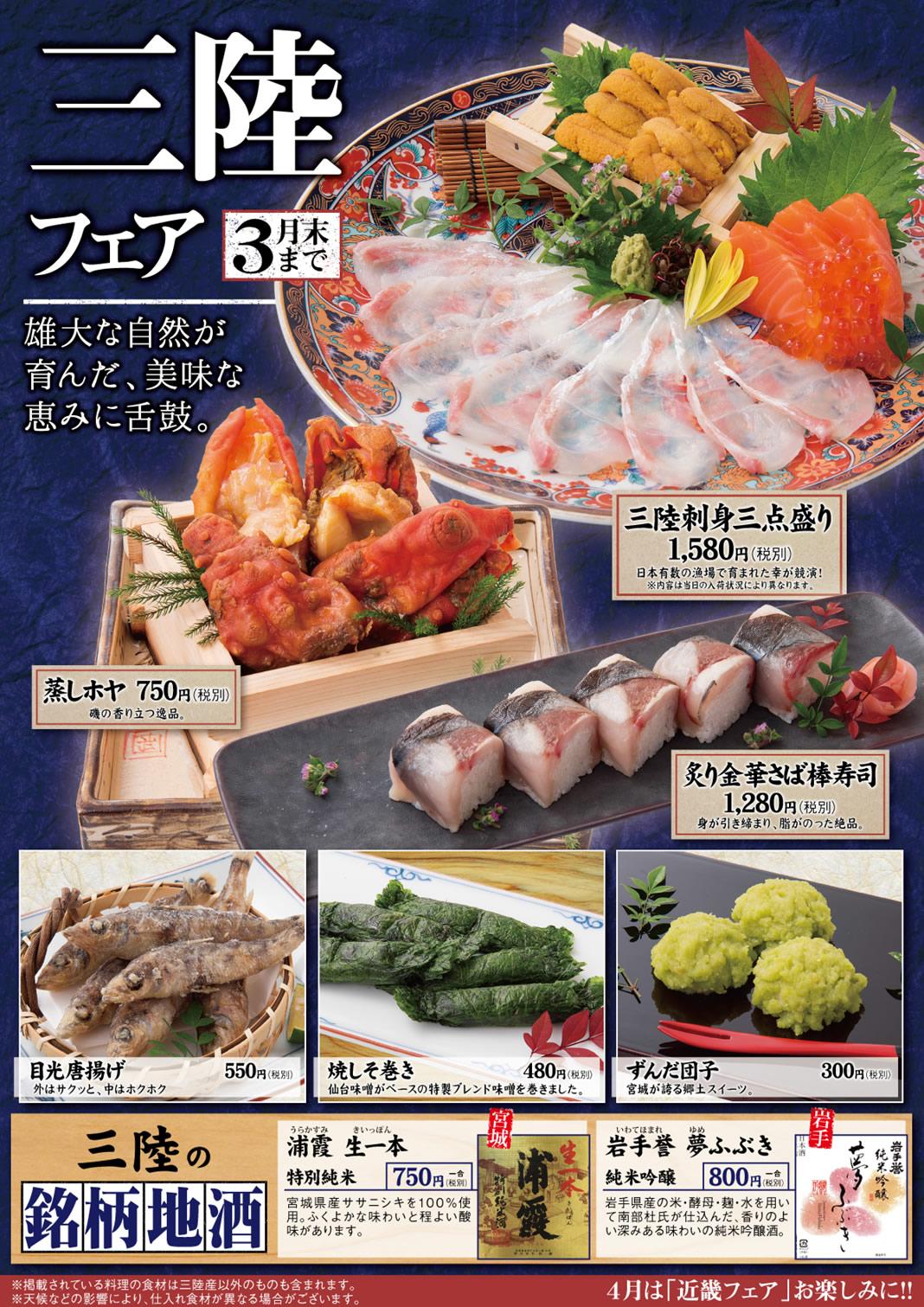 【日本海庄や】三陸フェア開催!! 雄大な自然が育んだ、美味な恵みに舌鼓。