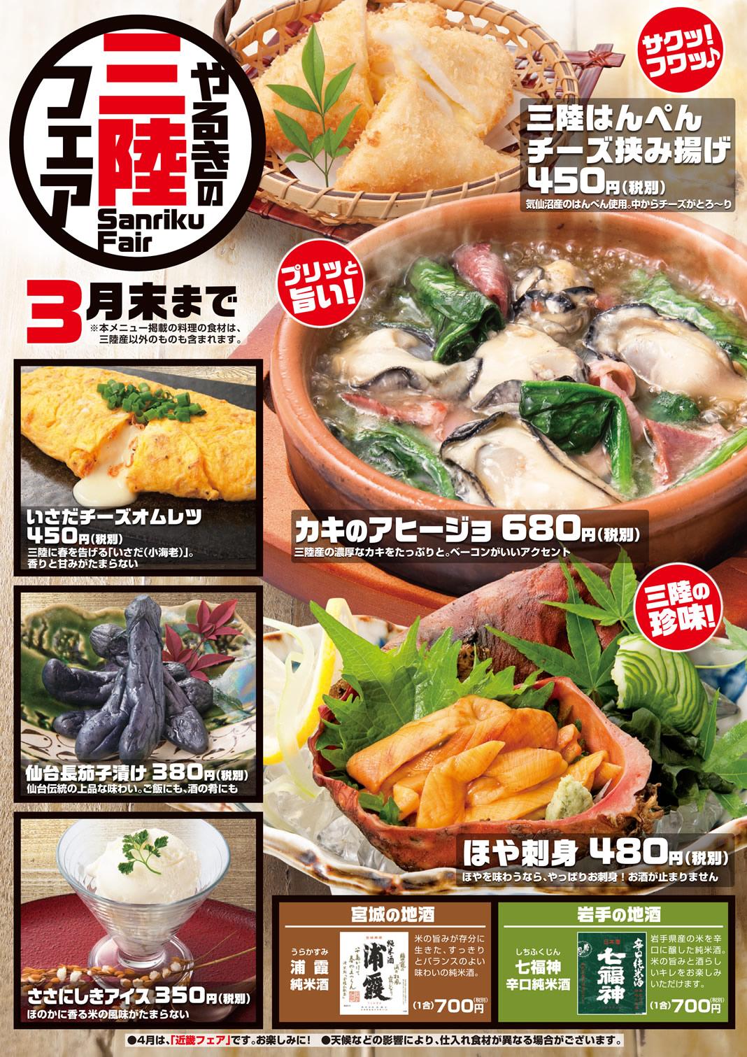 【やるき茶屋】三陸フェア開催!! 豊かな山海の恵みを堪能!