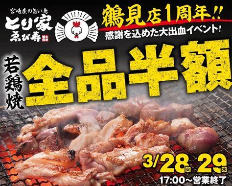 【とり家ゑび寿鶴見店】2日間限定*開店1周年記念イベント開催!!
