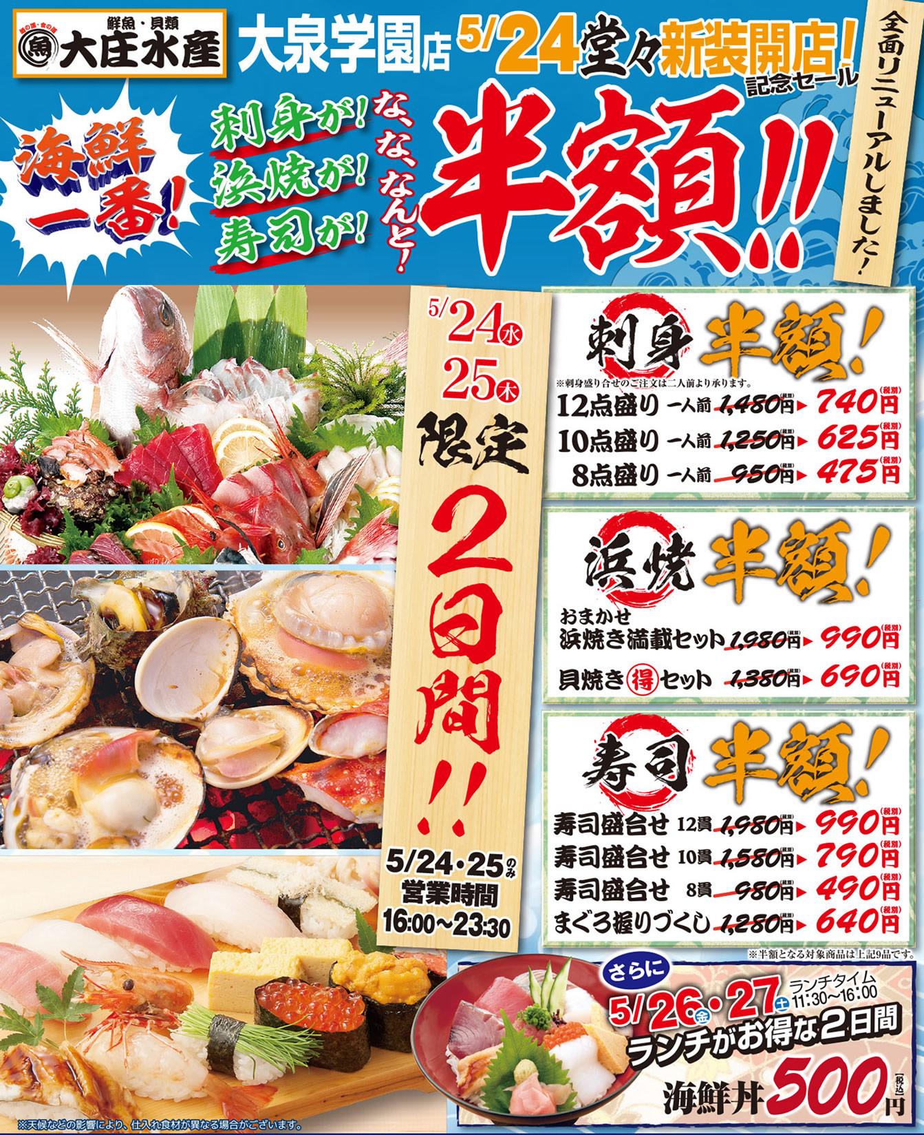【大庄水産 大泉学園店】新装開店記念「名物半額セール」イベント開催!