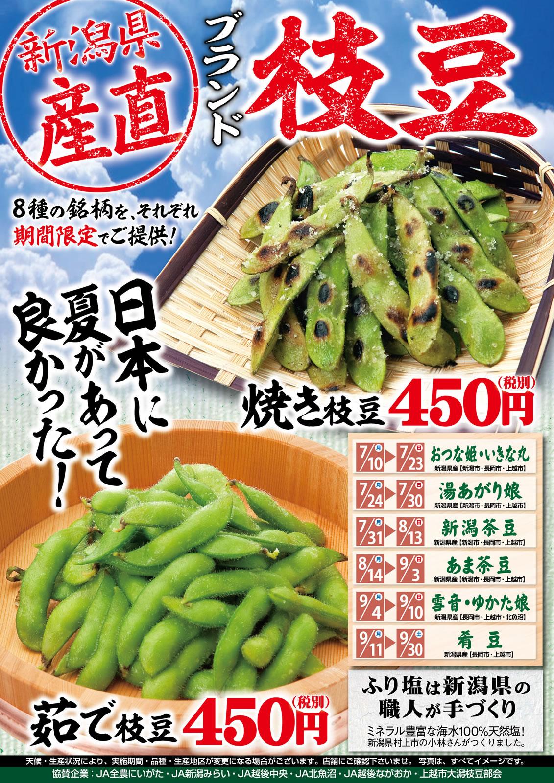 日本に夏があって良かった!産直枝豆入荷しました!