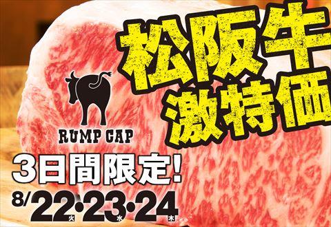 【神田の肉バルRUMP CAP】渋谷店オープン記念★