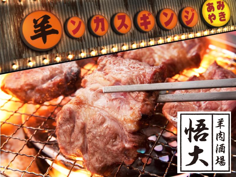 【羊肉酒場 悟大】8店舗限定!8月29日は『肉の日』感謝Day