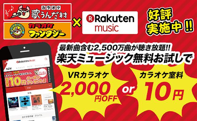 「歌うんだ村・ファンタジー」×「楽天ミュージック」クーポンプレゼント実施中!!