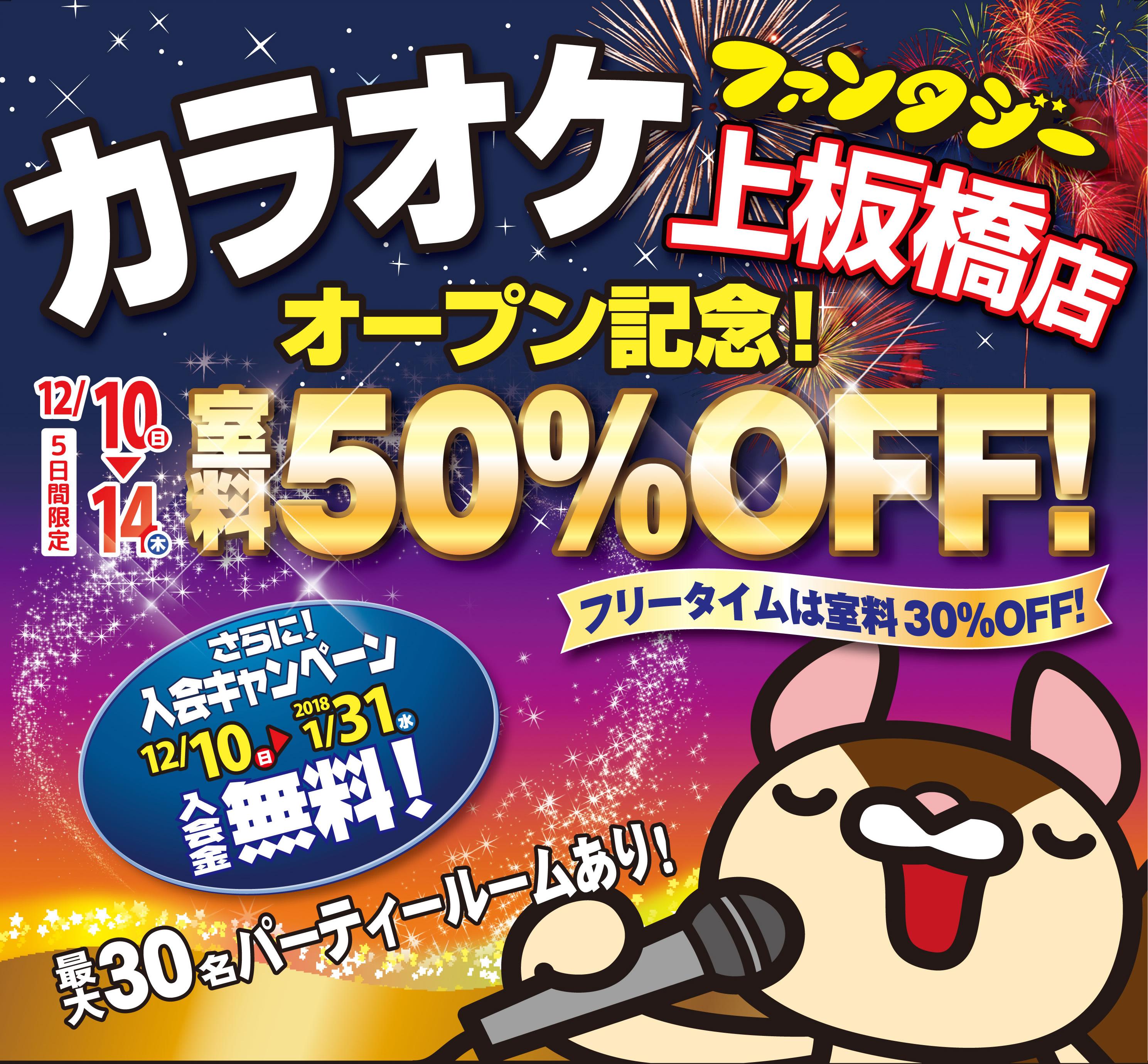 【カラオケファンタジー 上板橋店】オープンを記念!!