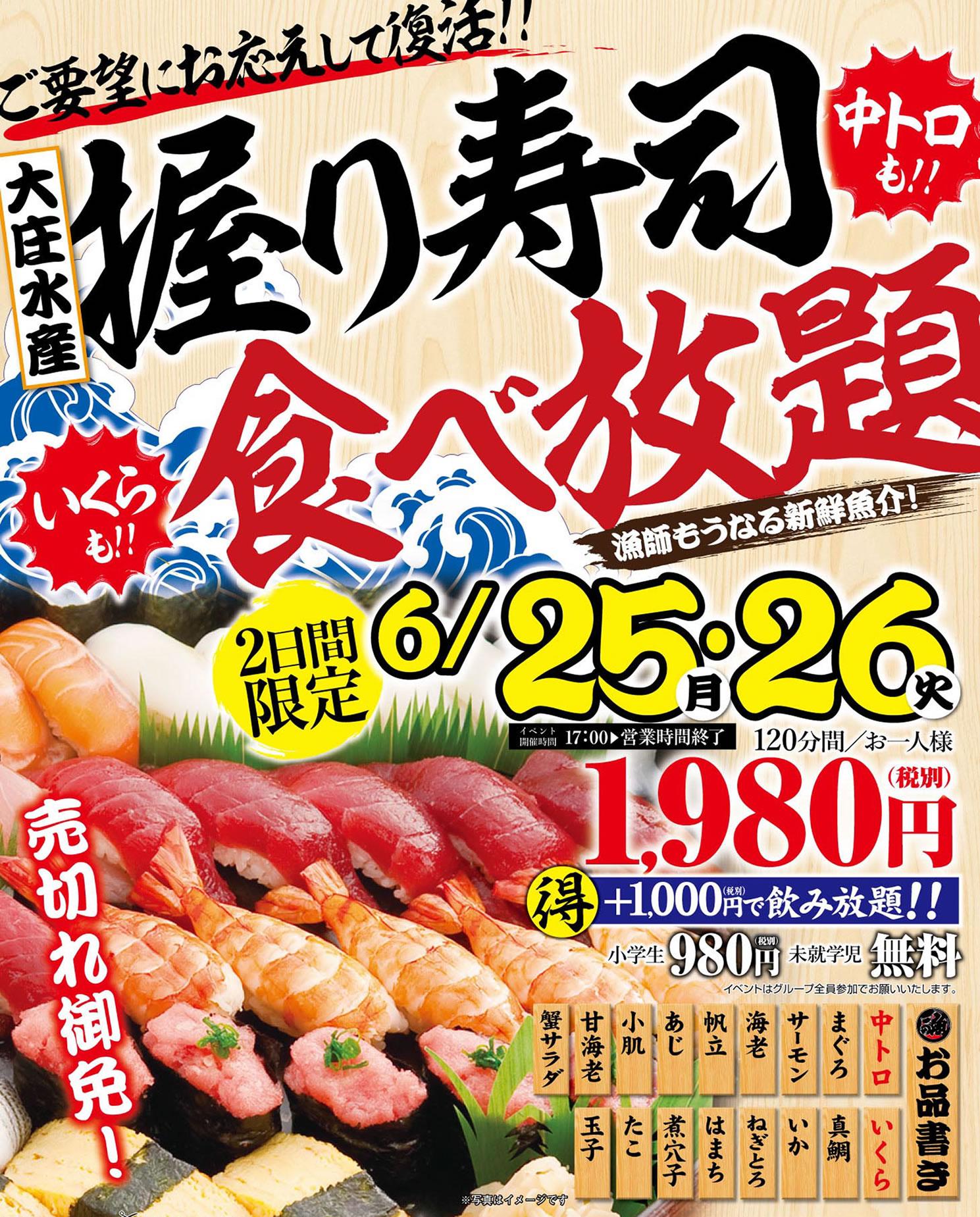 【大庄水産】★握り寿司食べ放題*6月25日(月)・26日(火)!★