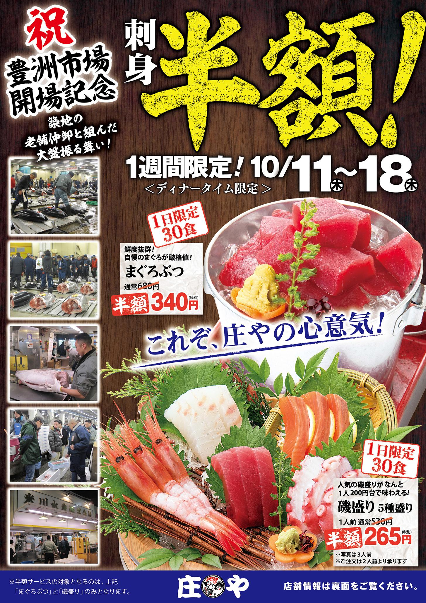 【庄や】豊洲市場開場記念イベント