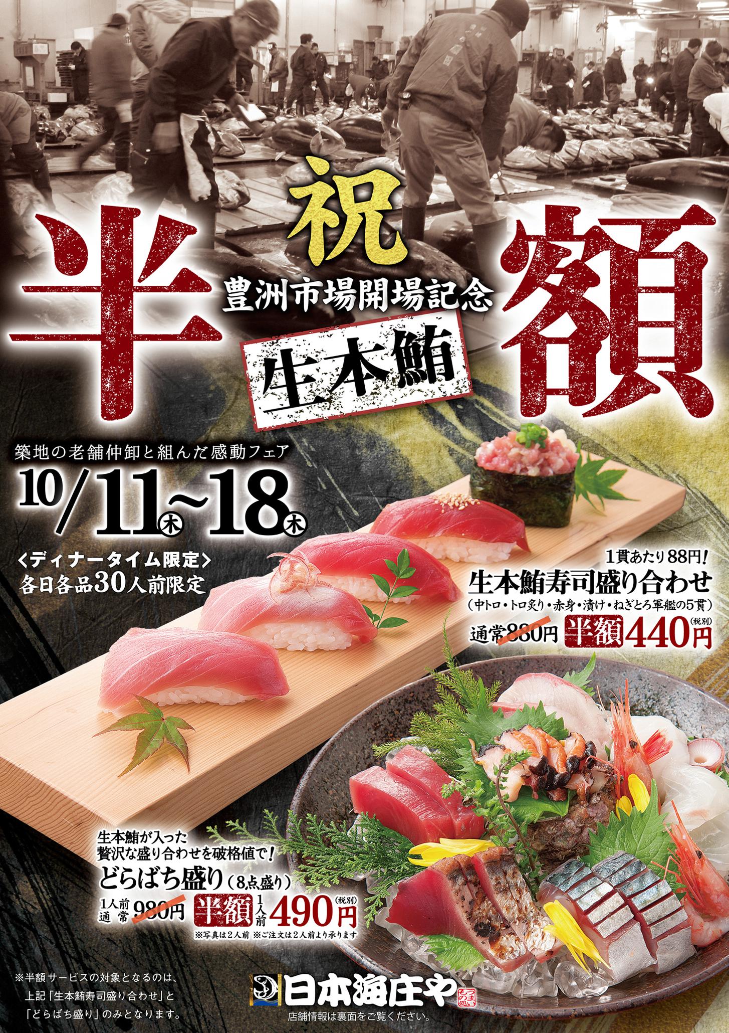 【日本海庄や】豊洲市場開場記念