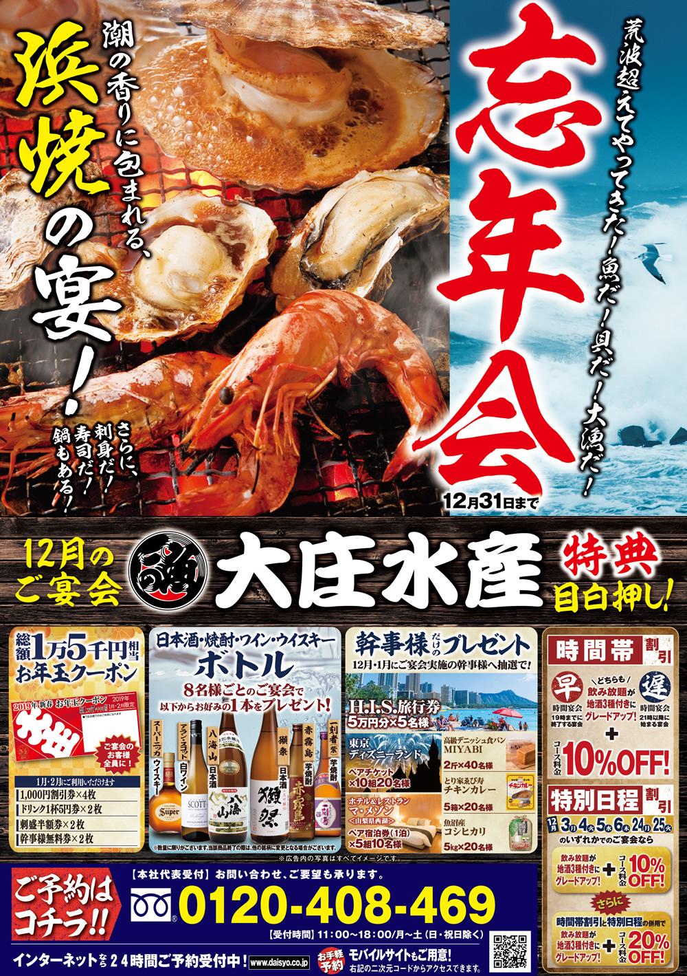 【大庄水産】特典目白押し!大庄グループの忘年会2018