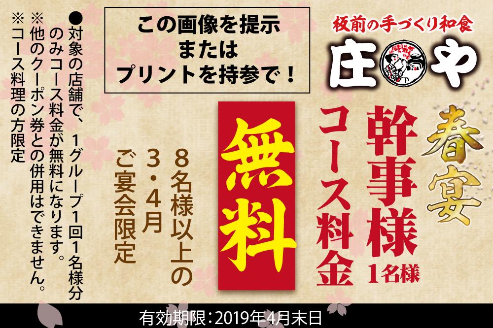 庄や「ワガママな宴会をできるだけ承ります!2019」宣言!!