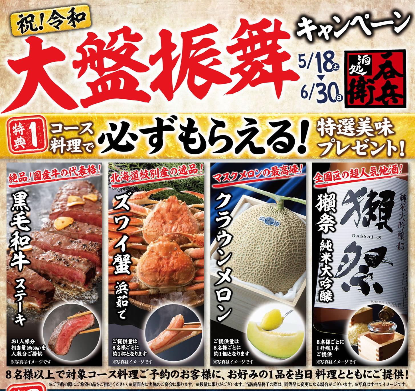 【呑兵衛】新元号「令和」記念! 大盤振舞キャンペーン!!