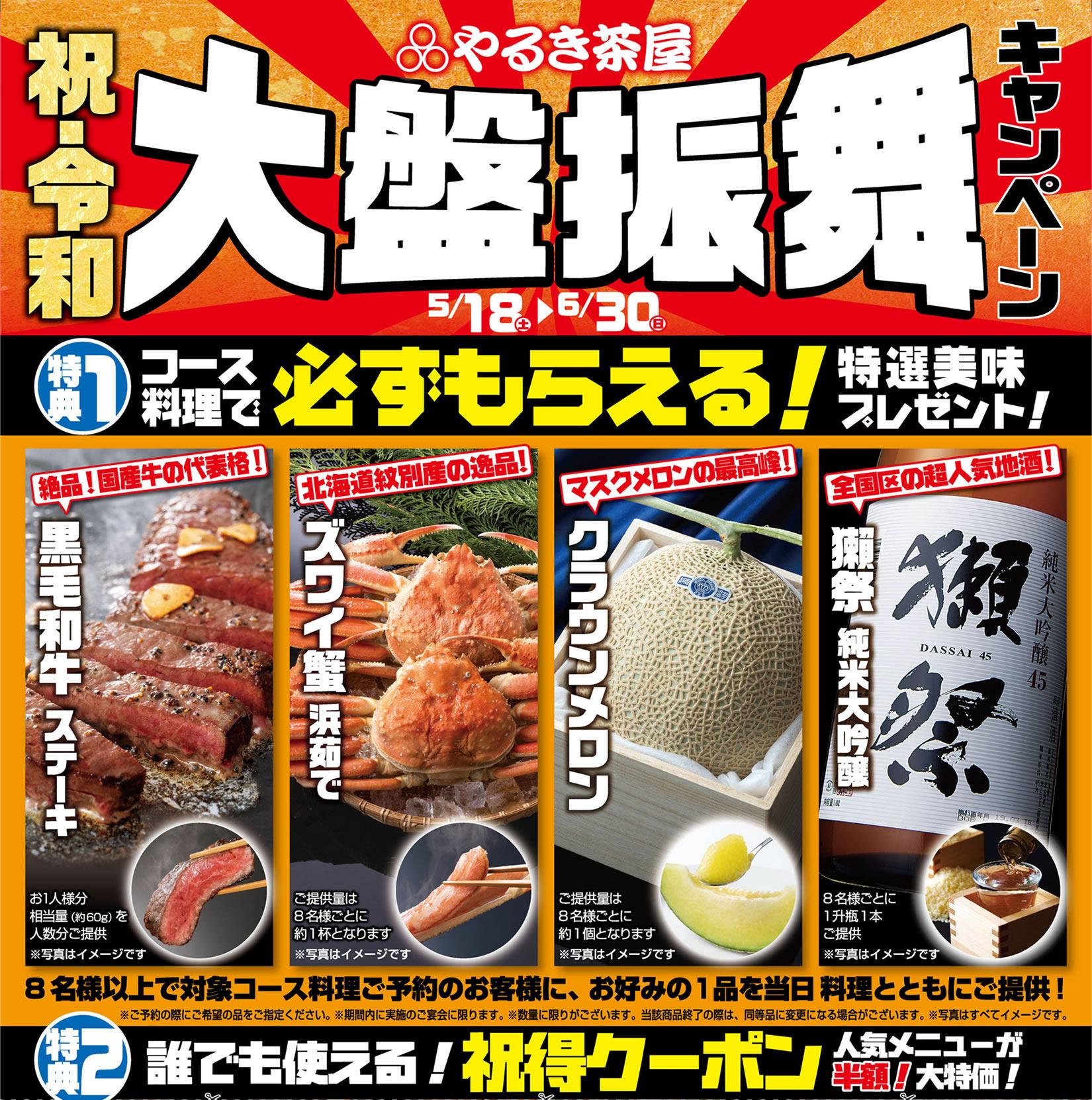 【やるき茶屋】新元号「令和」記念! 大盤振舞キャンペーン!!