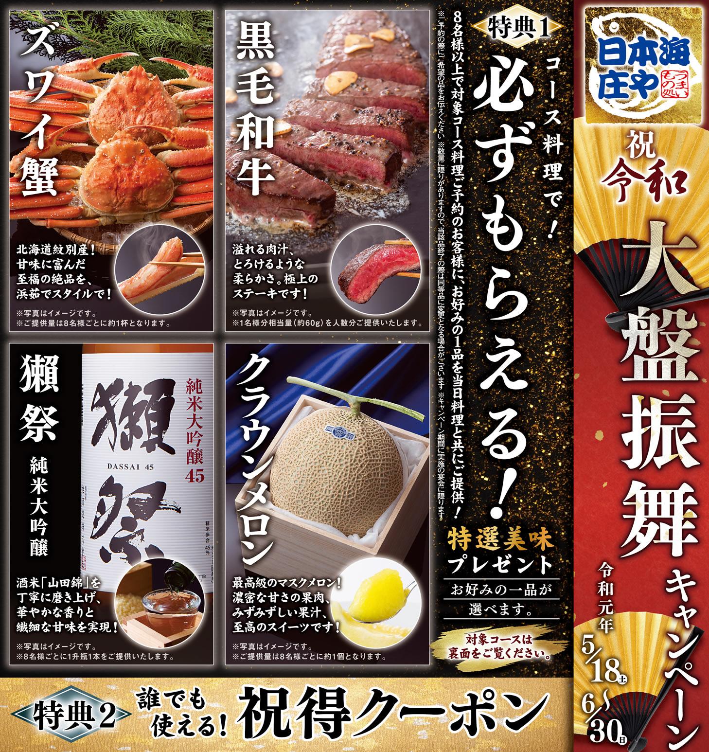 【日本海庄や】新元号「令和」記念! 大盤振舞キャンペーン!!