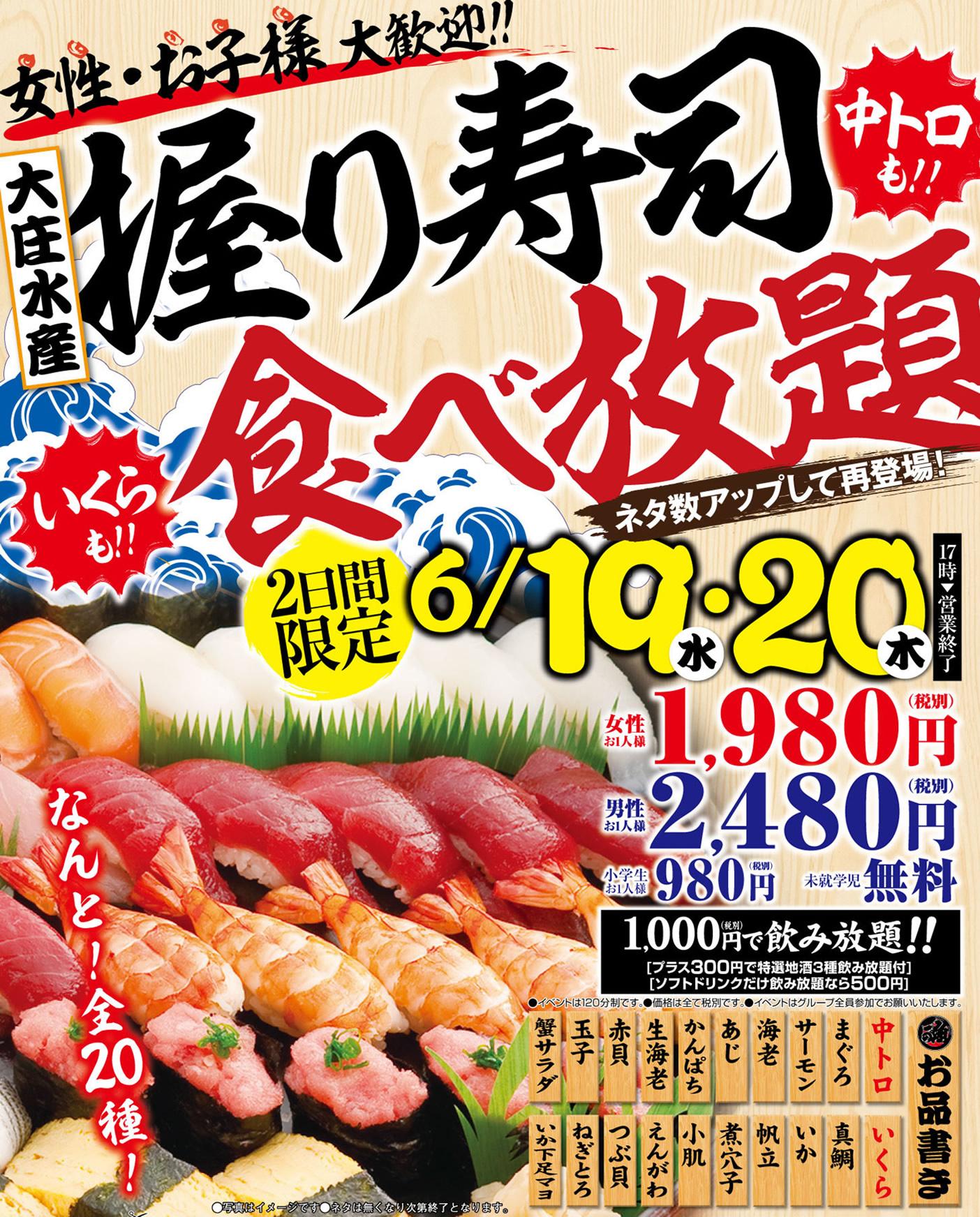 【大庄水産】★握り寿司食べ放題*6月19日(水)・20日(木)!★