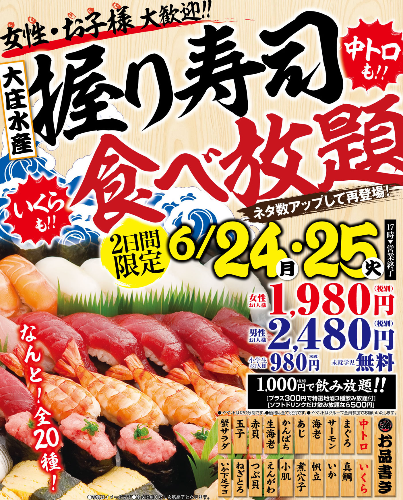 【大庄水産】★握り寿司食べ放題*6月24日(月)・25日(火)!★