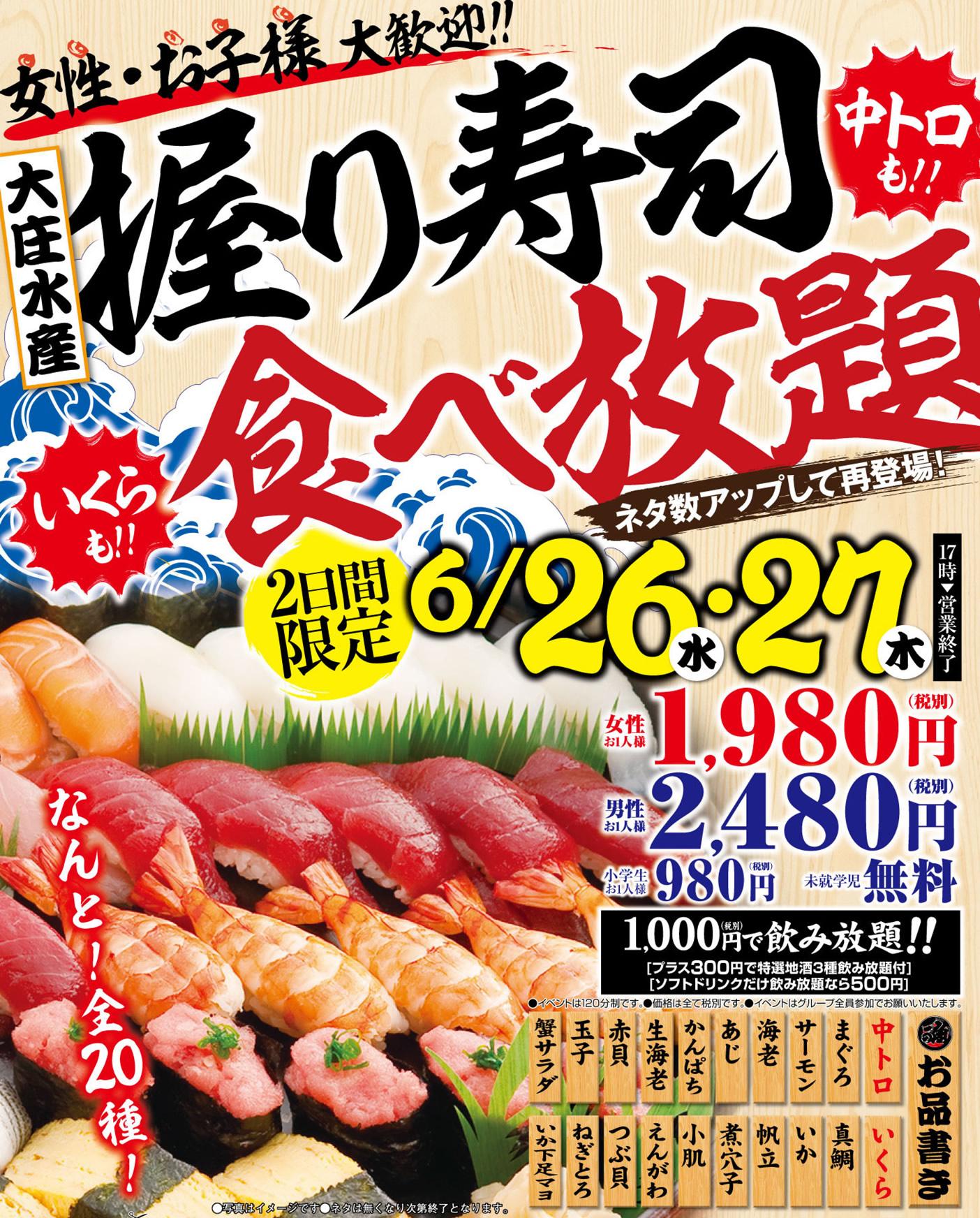 【大庄水産】★握り寿司食べ放題*6月26日(水)・27日(木)!★