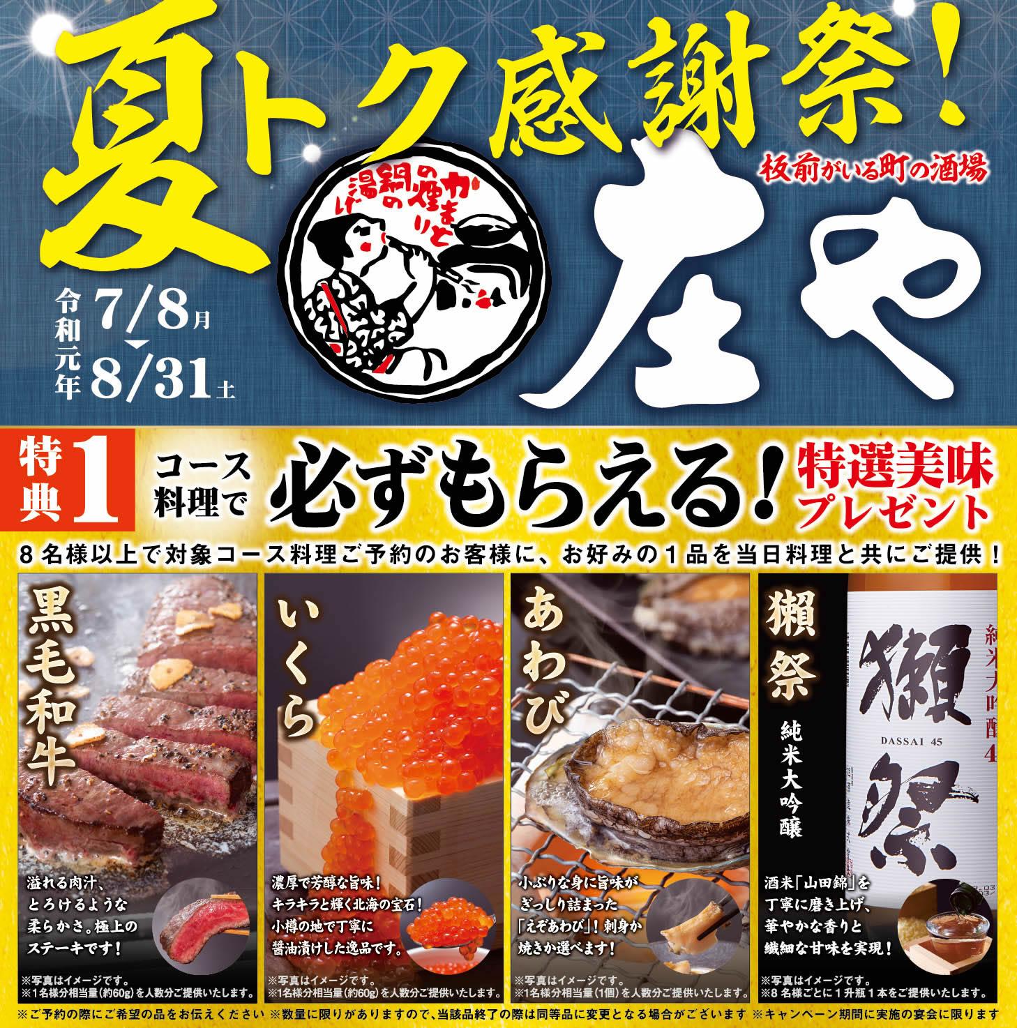【庄や】夏トク感謝祭!対象コース料理で必ずもらえる特選美味プレゼント!
