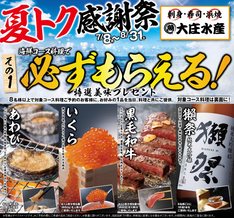 【大庄水産】夏トク感謝祭!対象コース料理で必ずもらえる特選美味プレゼント!