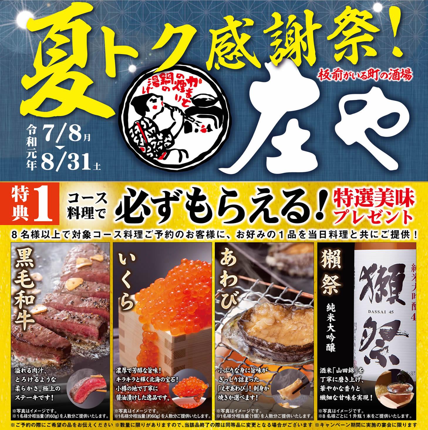 【庄や 帯広店】夏トク感謝祭!対象コース料理で必ずもらえる特選美味プレゼント!