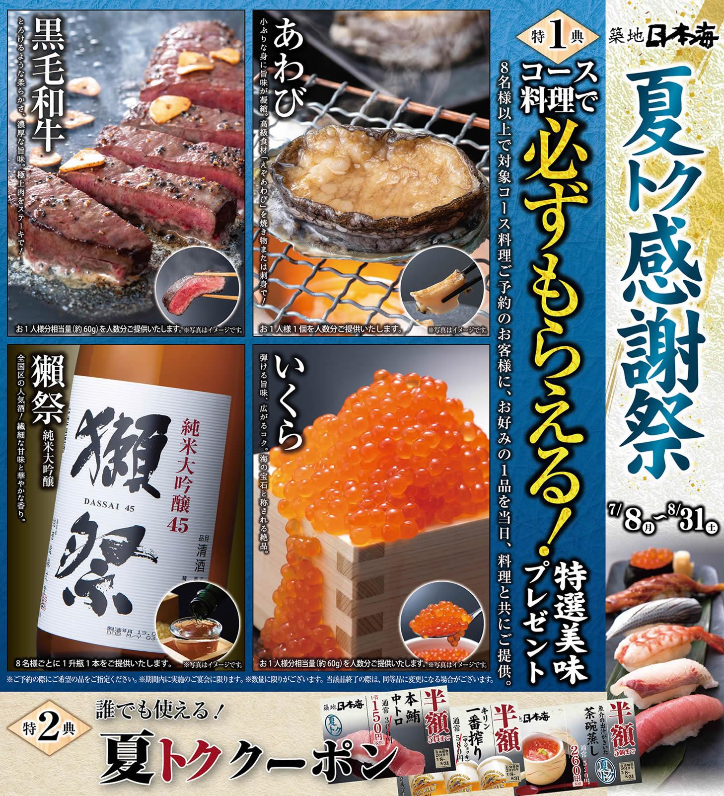 【築地日本海】夏トク感謝祭!対象コース料理で必ずもらえる特選美味プレゼント!