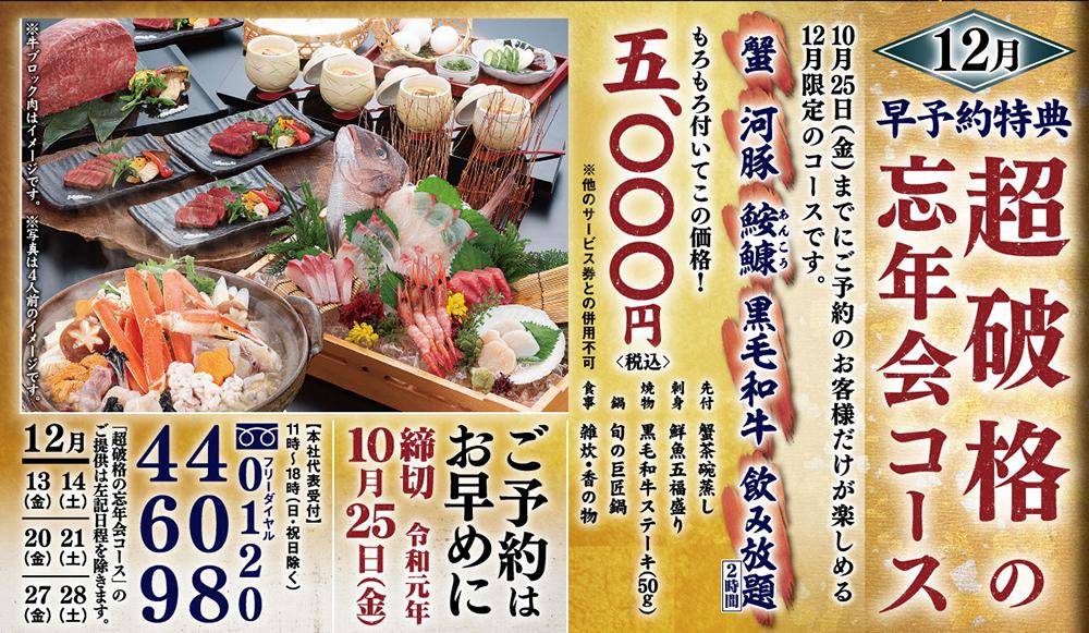 【日本海庄や 早予約特典】超破格の忘年会コースが楽しめる!