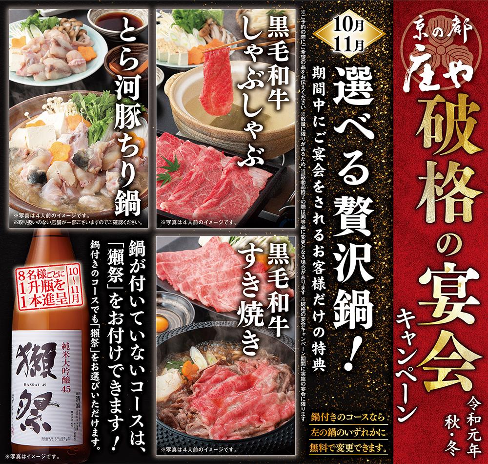 年内の宴は、京の都庄やで決まり!破格の宴会キャンペーン!