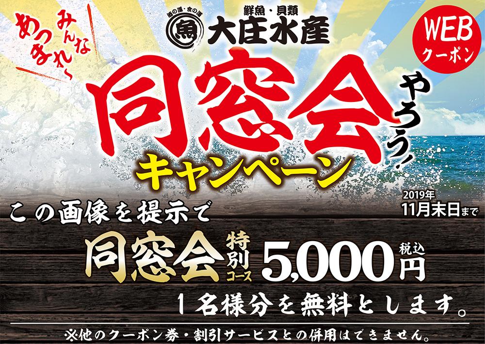 【大庄水産】同窓会キャンペーンの開催!