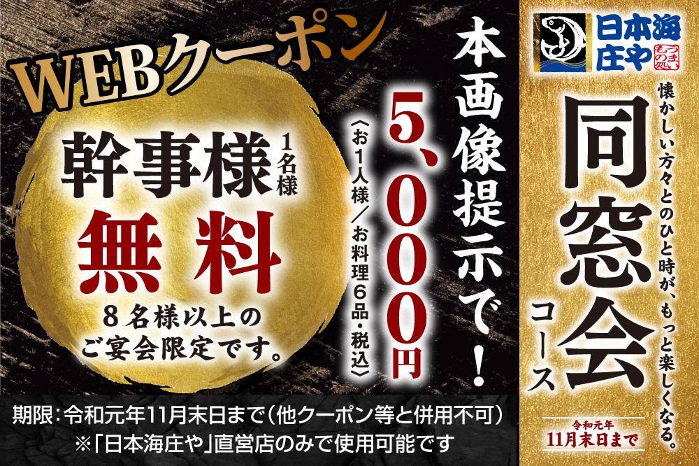 【日本海庄や】同窓会キャンペーンの開催!