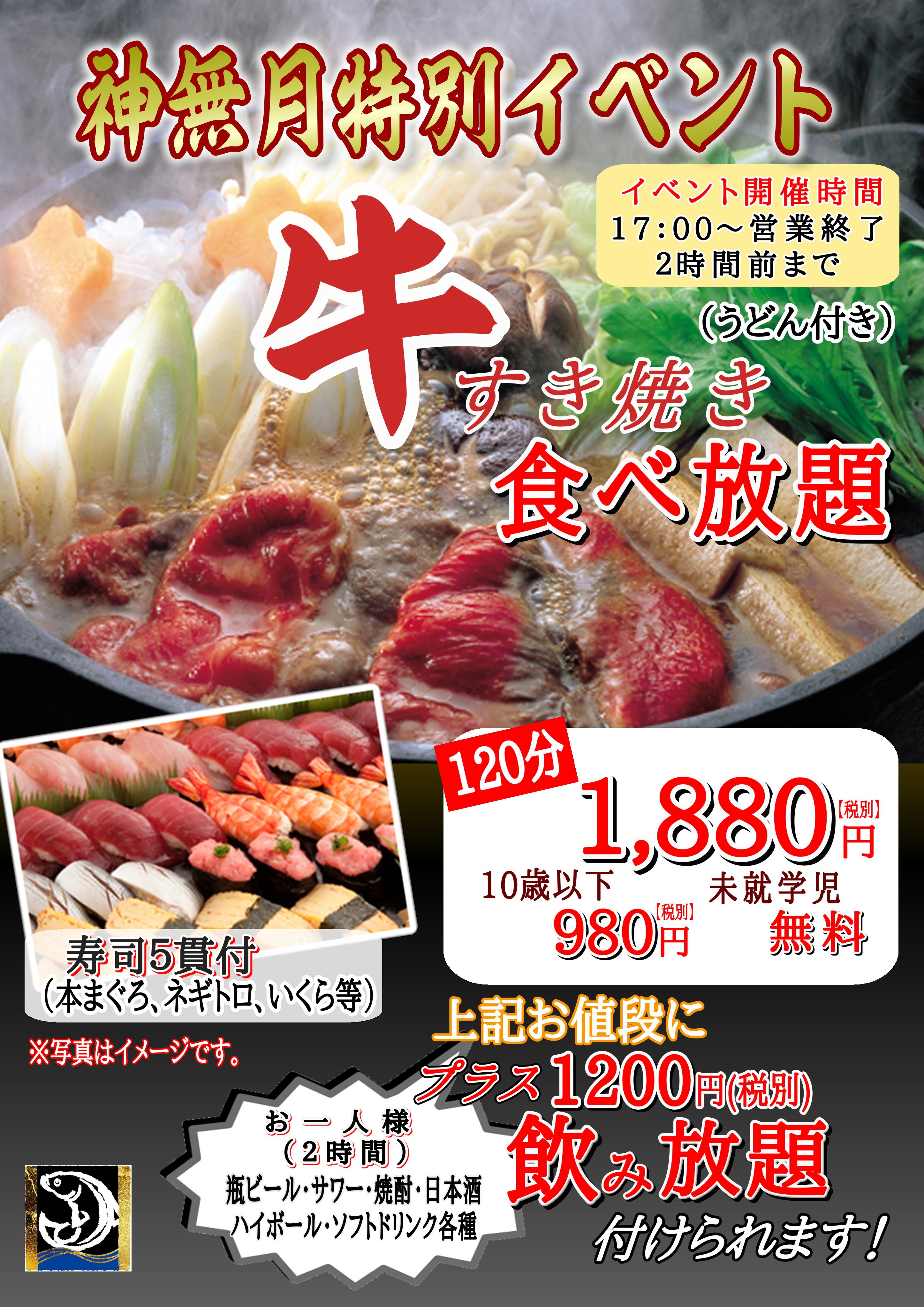 【日本海庄や】神無月特別イベント★牛すき焼き食べ放題★