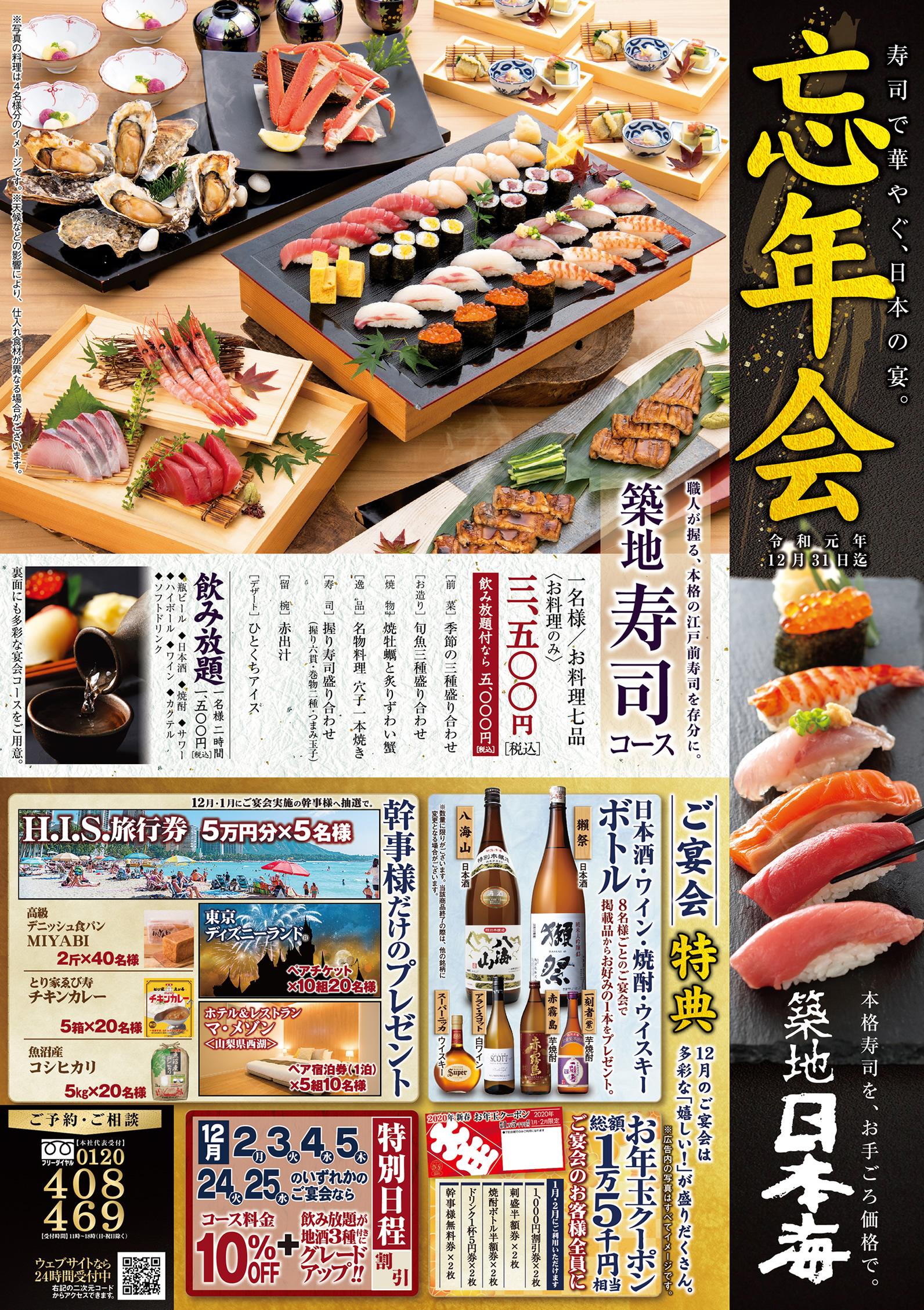 【築地日本海】特典目白押し!大庄グループの忘年会2019