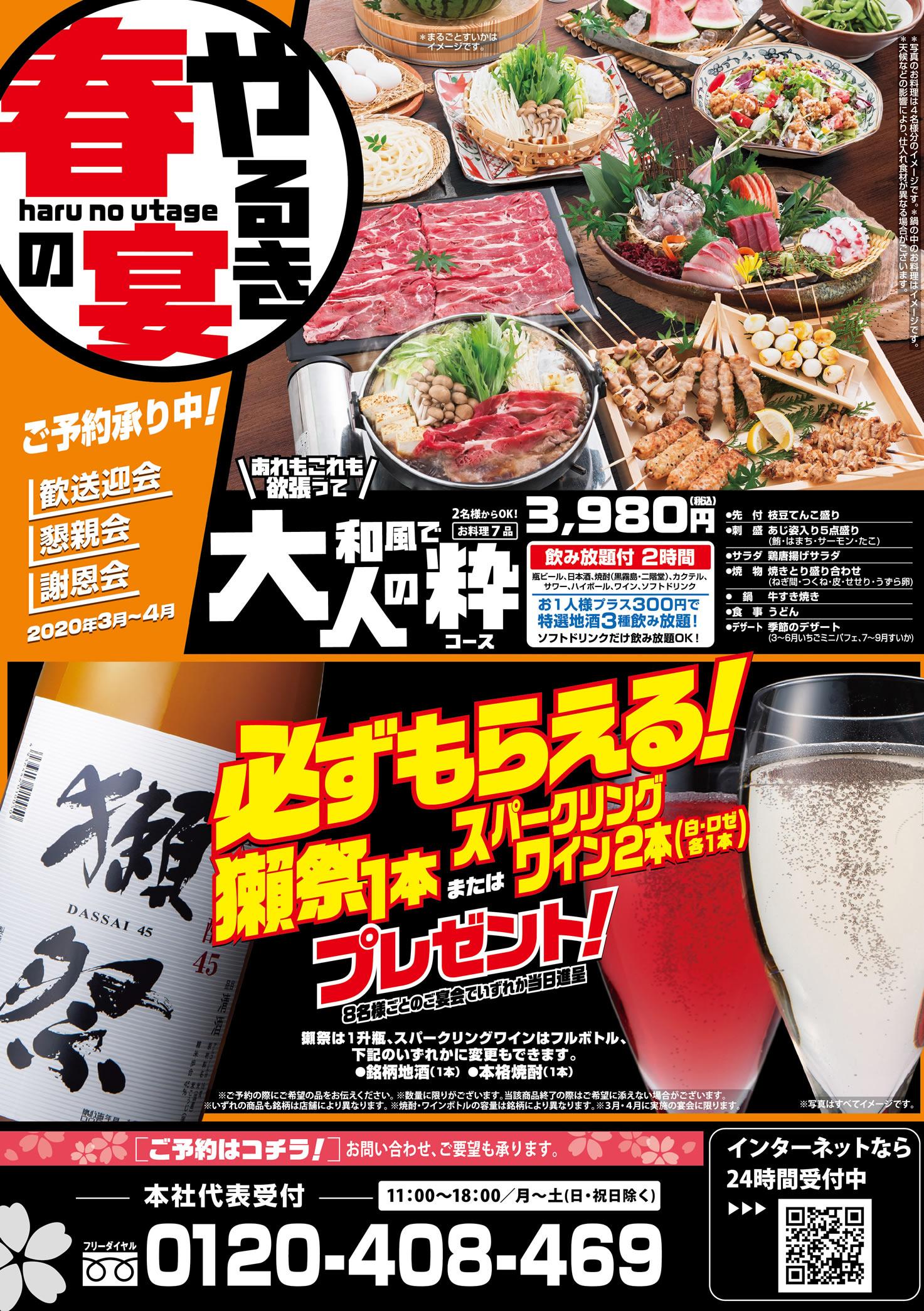 【やるき茶屋】3月1日より「春宴会コース」登場!