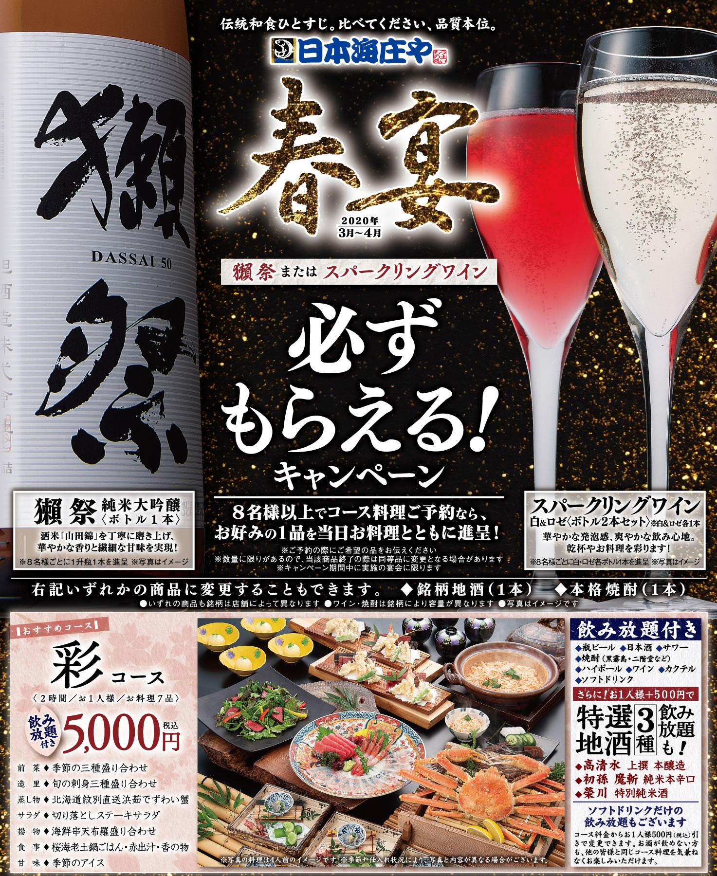 【日本海庄や】3月1日より「春宴会コース」登場!