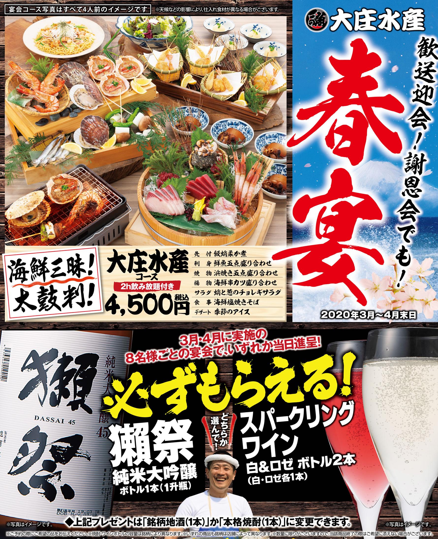 【大庄水産】3月1日より「春宴会コース」登場!