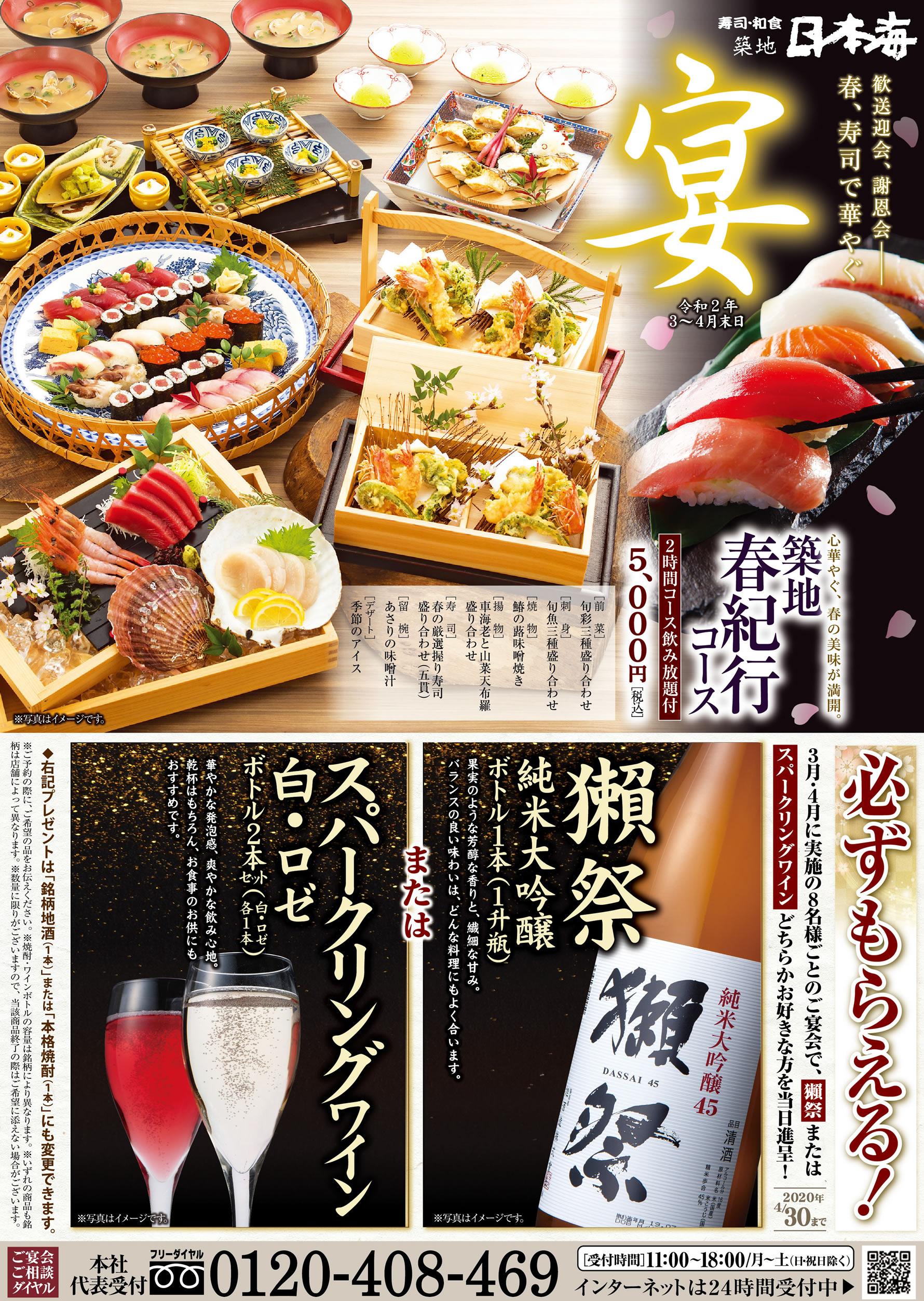 【築地日本海】3月1日より「春宴会コース」登場!