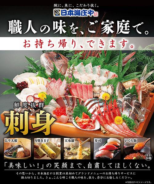 日本海庄やでテイクアウトはじめました!