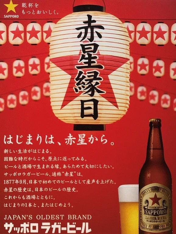 サッポロラガービールキャンペーン「赤星縁日」開催!!