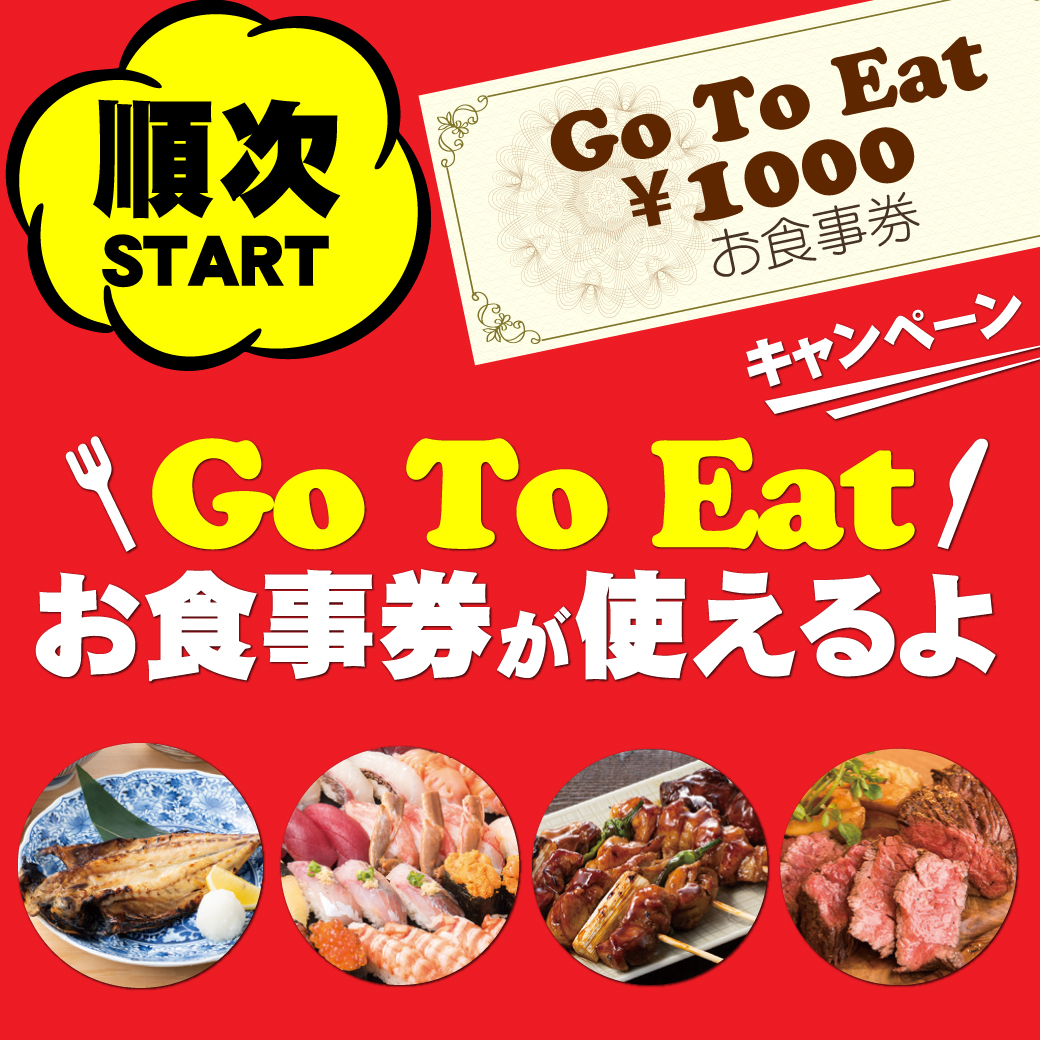 GO TO イート・お食事券取り扱い開始|永福町駅 居酒屋 宴会 飲み放題 庄や 久我山店