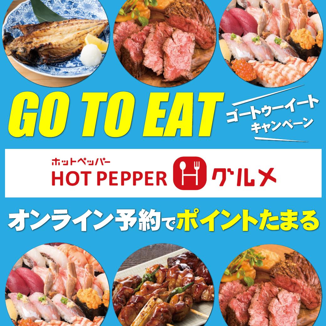 GO TO EAT オンラインポイント(ホットペッパー)対応店