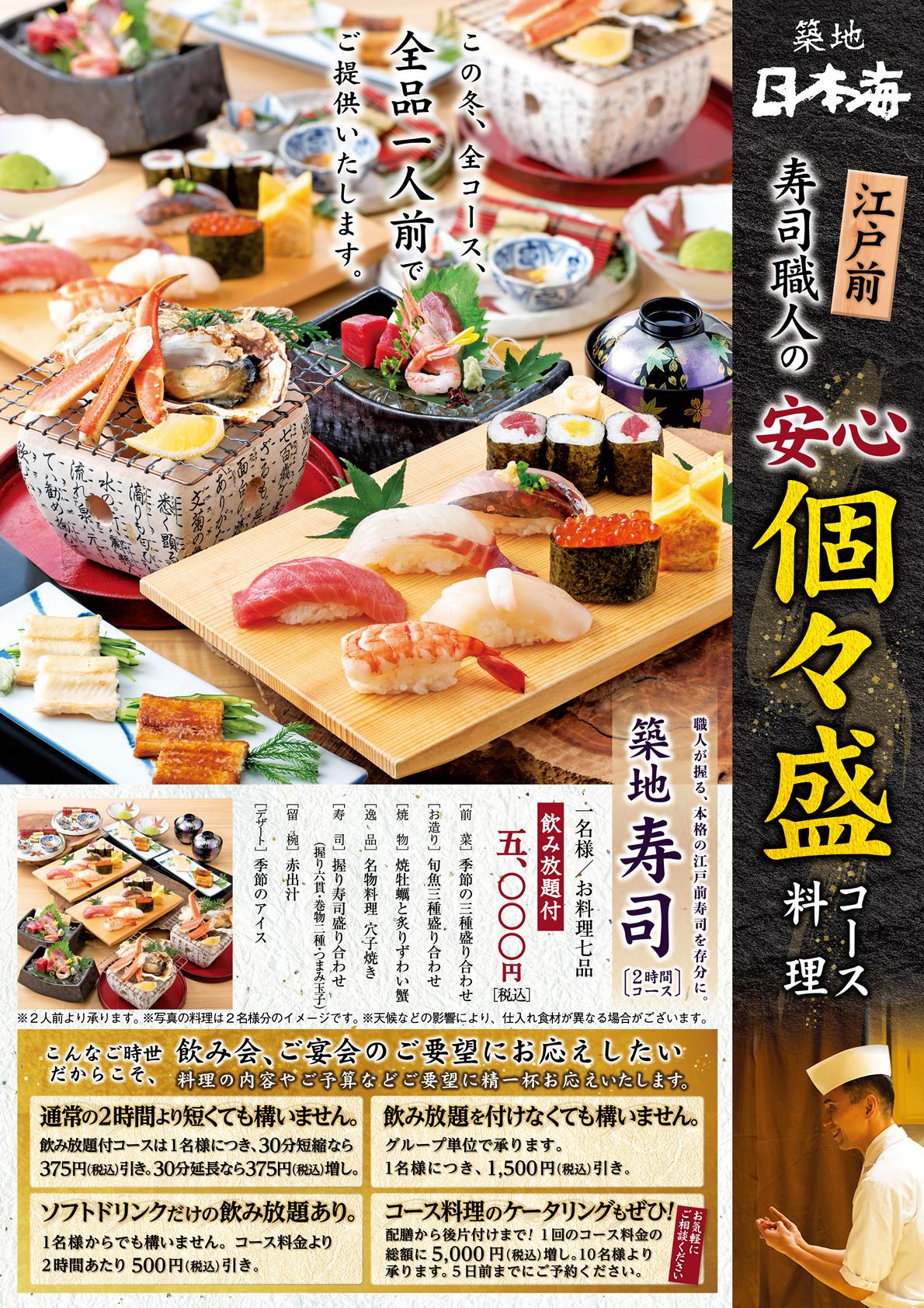 【築地日本海】11月17日より「寿司職人の個々盛りコース」登場!