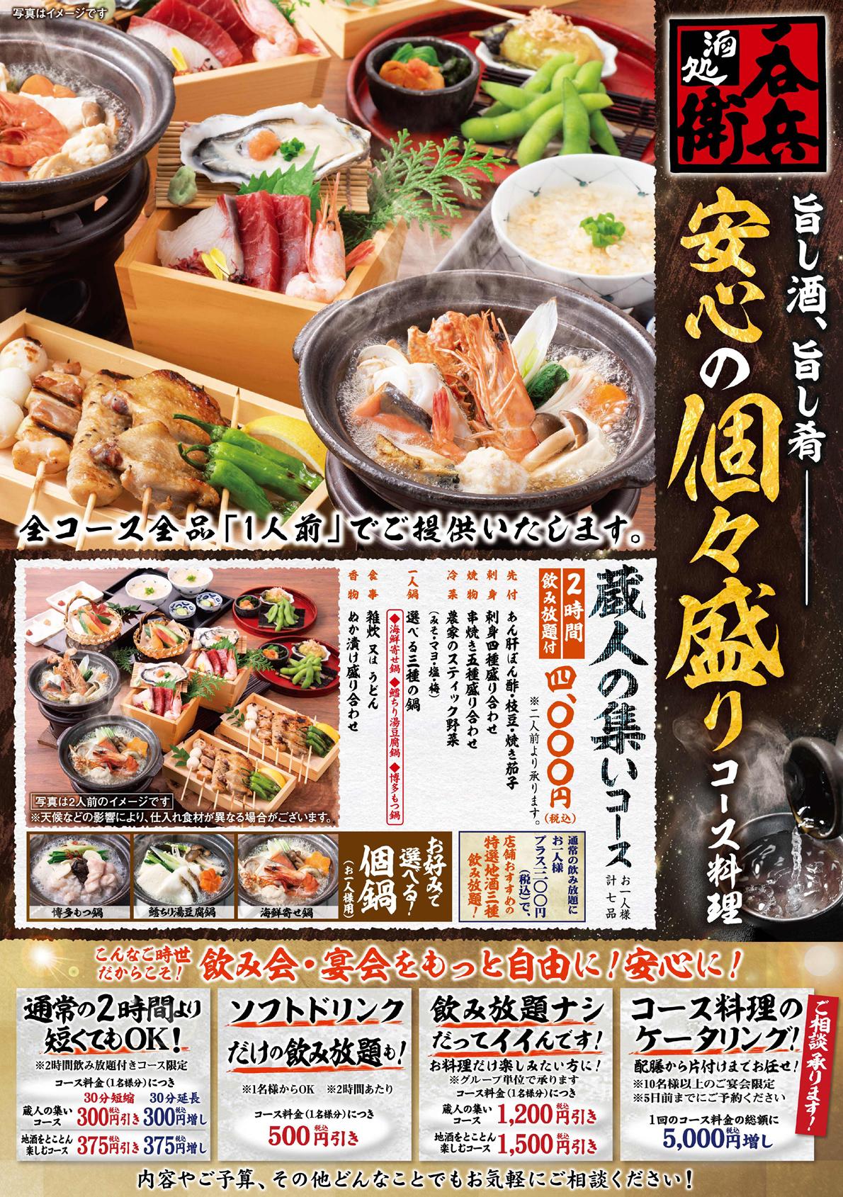 【呑兵衛】11月17日より「旨し酒、旨し魚-安心の個々盛コース」登場!