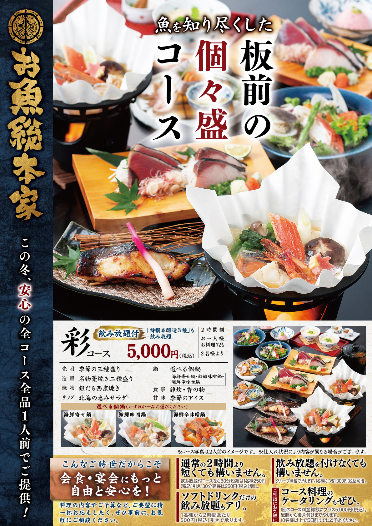 【お魚総本家】11月17日より「板前の個々盛コース」登場!