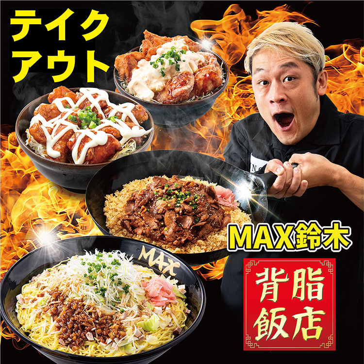 「MAX鈴木の背脂飯店」テイクアウトでも対応いたします!!|戸塚駅 居酒屋 宴会 飲み放題 庄や 戸塚西口店